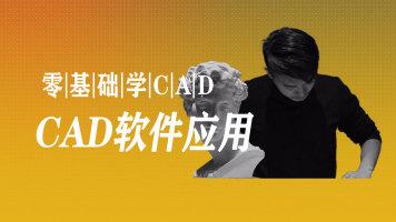 零基础学CAD软件应用
