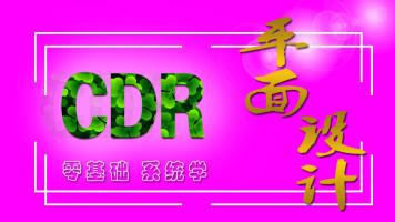 coreldrawX6平面设计零基础入门CDR完全自学经典速成实例教程