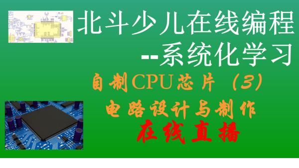 自制CPU芯片实践(3)