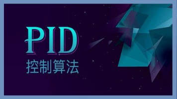 PID控制算法(配源码)