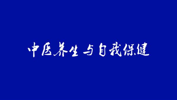 中医养生与自我保健