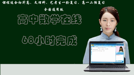 高中数学基础知识解题方法思路系统巩固提高班(2023年内任意学)
