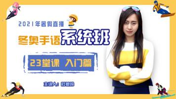 【21暑】入门(24课) | 零基础中国手语(自然手语)系统学习