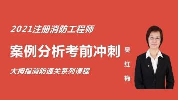 2021拇指消防一级注册消防工程师二级消防案例分析考前冲刺吴红梅