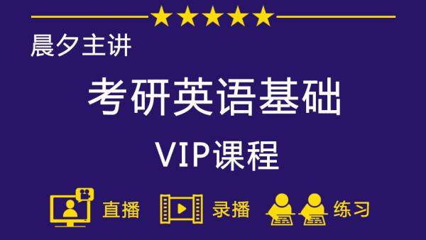 考研英语基础VIP课程 晨夕-自考网教成教 英语一201 英语二204