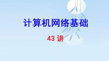 重庆城市管理职业学院 计算机网络基础 杨莉 43讲