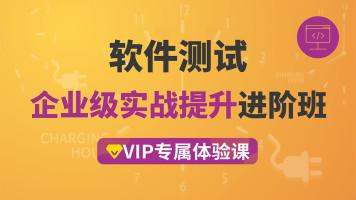 软件测试企业级实战提升进阶班【VIP专属体验课】_咕泡学院