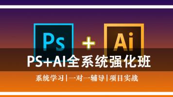 PS+AI—系统学习/人物精修/排版/老照片修复实战