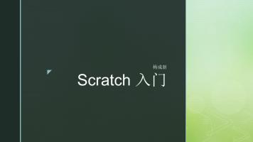 Scratch 入门  第一章