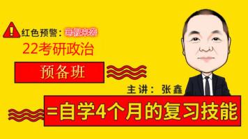 领跑22考研—张鑫政治预备班(小白必备)
