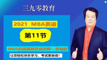 三九零MBA英语-名师张能彦-系列一-第11节
