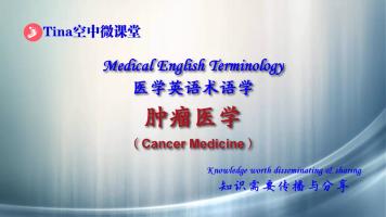 医学英语术语学-肿瘤医学