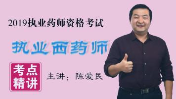 陈爱民2019年执业西药师精品课 执业药师历年真题 考前押题陈爱民