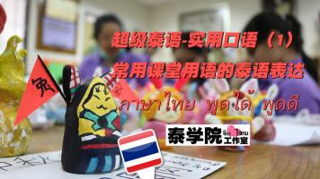 超级泰语-实用口语