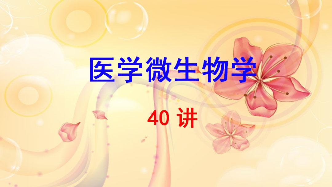 哈尔滨医科大学 医学微生物学 张凤民 40讲