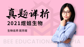 【煜姐生物】2021高考生物 真题详析