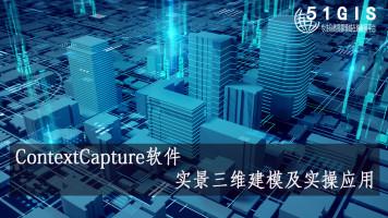 ContextCapture软件实景三维建模及实操应用