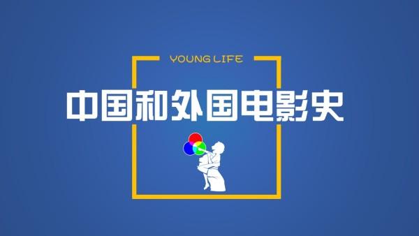 中国+外国电影史 北京电影学院 考研 专业二