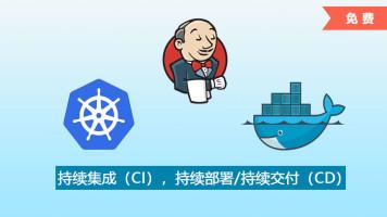 基于Docker构建企业Jenkins CI平台