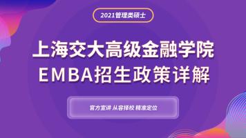 上海交大高级金融学院EMBA招生政策详解