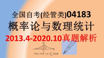 全国自考概率论与数理统计(经管类)04183真题解析(201304-202010)