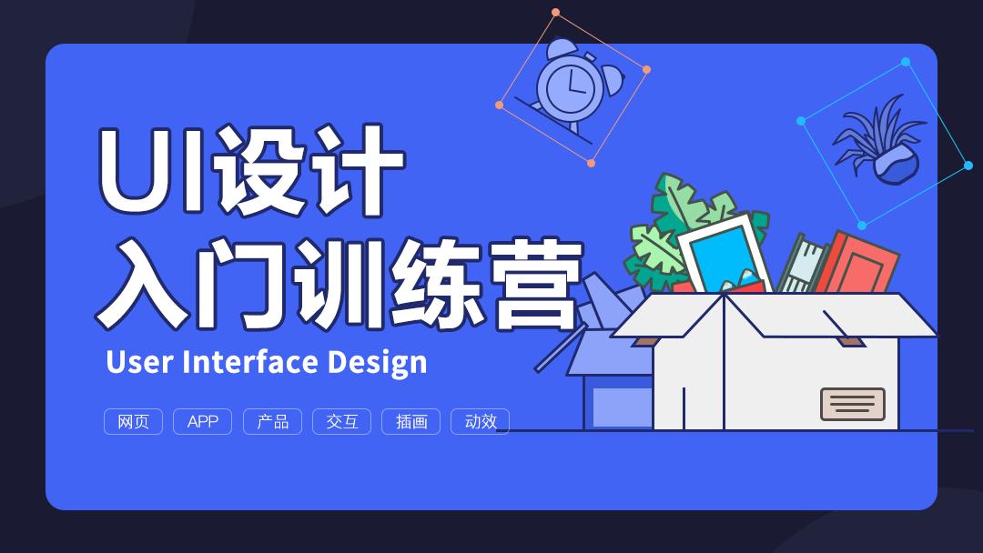 UI设计入门训练营【网页端,移动端,交互,动效,PS,AI】