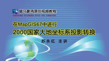 在MapGIS67中进行2000国家大地坐标系投影转换
