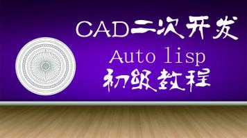 CAD auto lisp 入门到精通-新(初级)