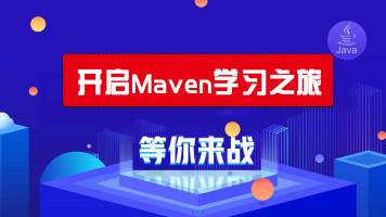 Maven从入门到实战-【黑马先锋】