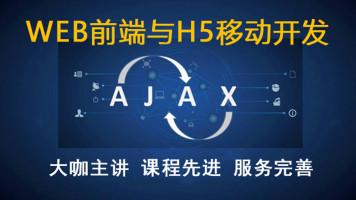 Web前端与H5移动开发系列课:Ajax-【黑马先锋】