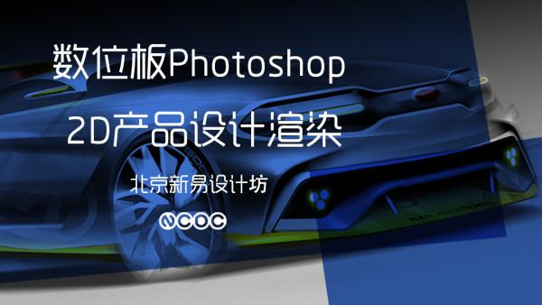 Photoshop数位板产品二维手绘渲染课程,如何画出金属材质的反差?