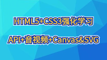 HTML5+CSS3强化学习(API+音视频+Canvas与SVG)