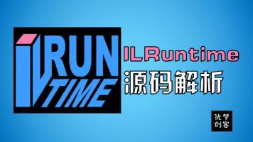 ILRuntime源码解析