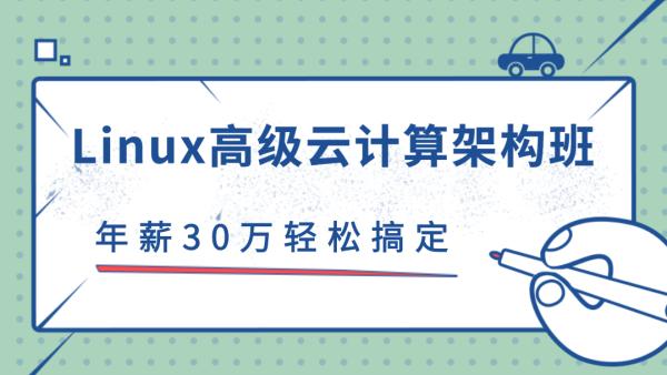 【新盟教育】2020-高级自动化与云计算架构班