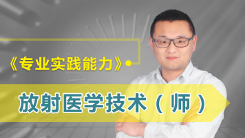 2019年放射医学技术(师)《专业实践能力》精品课