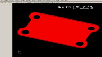 dynaform 坯料工程常用功能