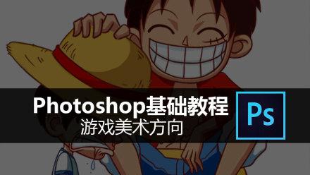 Photoshop新手基础速学教程/ps教程【YHY艺术工作室】
