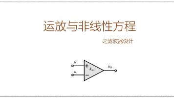 运放与非线性方程之滤波器设计