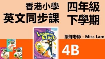 香港小学英文同步班(四年級下學期4B共14堂)