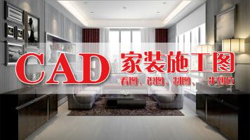 室内设计CAD基础课【文德教育向德机构】