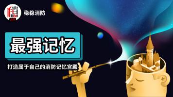 稳稳消防【2021最强记忆班】