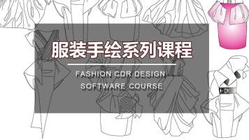服装手绘系列课程