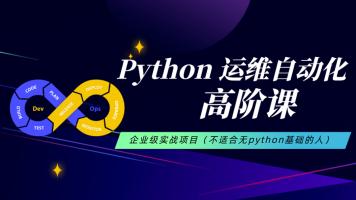 Python 运维自动化高阶课程(下)【51Reboot 教育】