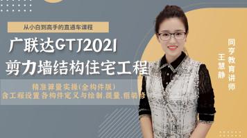 广联达GTJ2021精准算量实操-剪力墙结构住宅工程(全构件版)