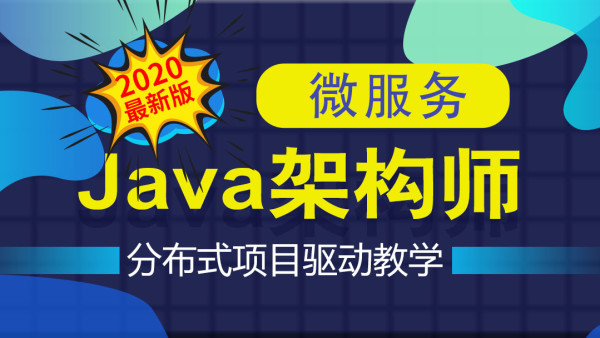 Java互联网架构师之路/微服务/高性能/分布式/底层源码/高并发