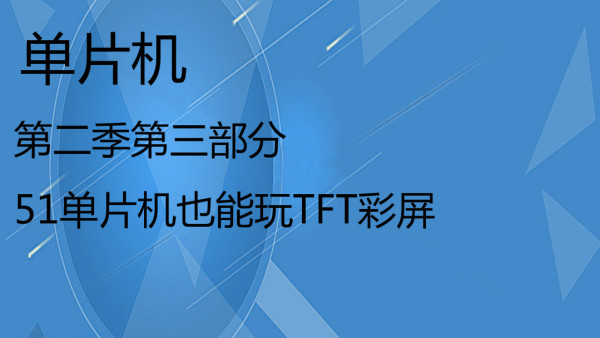 51单片机也能玩TFT彩屏-第2季第3部分
