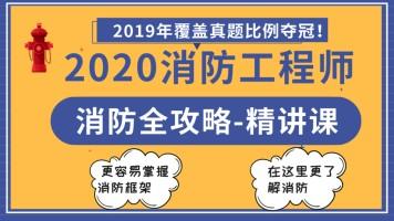 【毕老师·消防全攻略】2020消防工程师精讲课
