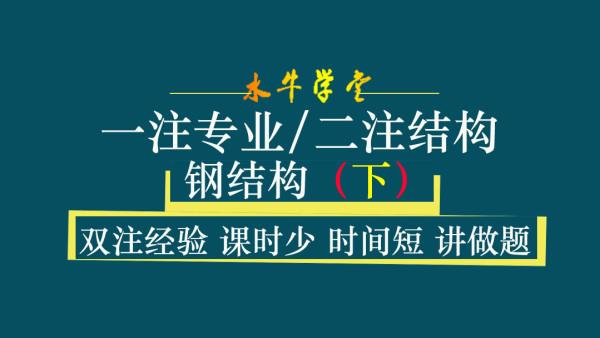 5钢结构(下7讲)(一注专业二注结构)[水牛学堂]2020高清版
