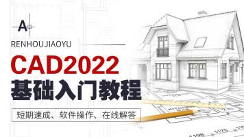 CAD2022全套教程【首发】