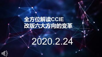 全方位解读CCIE认证大改版六大方向面临的变革